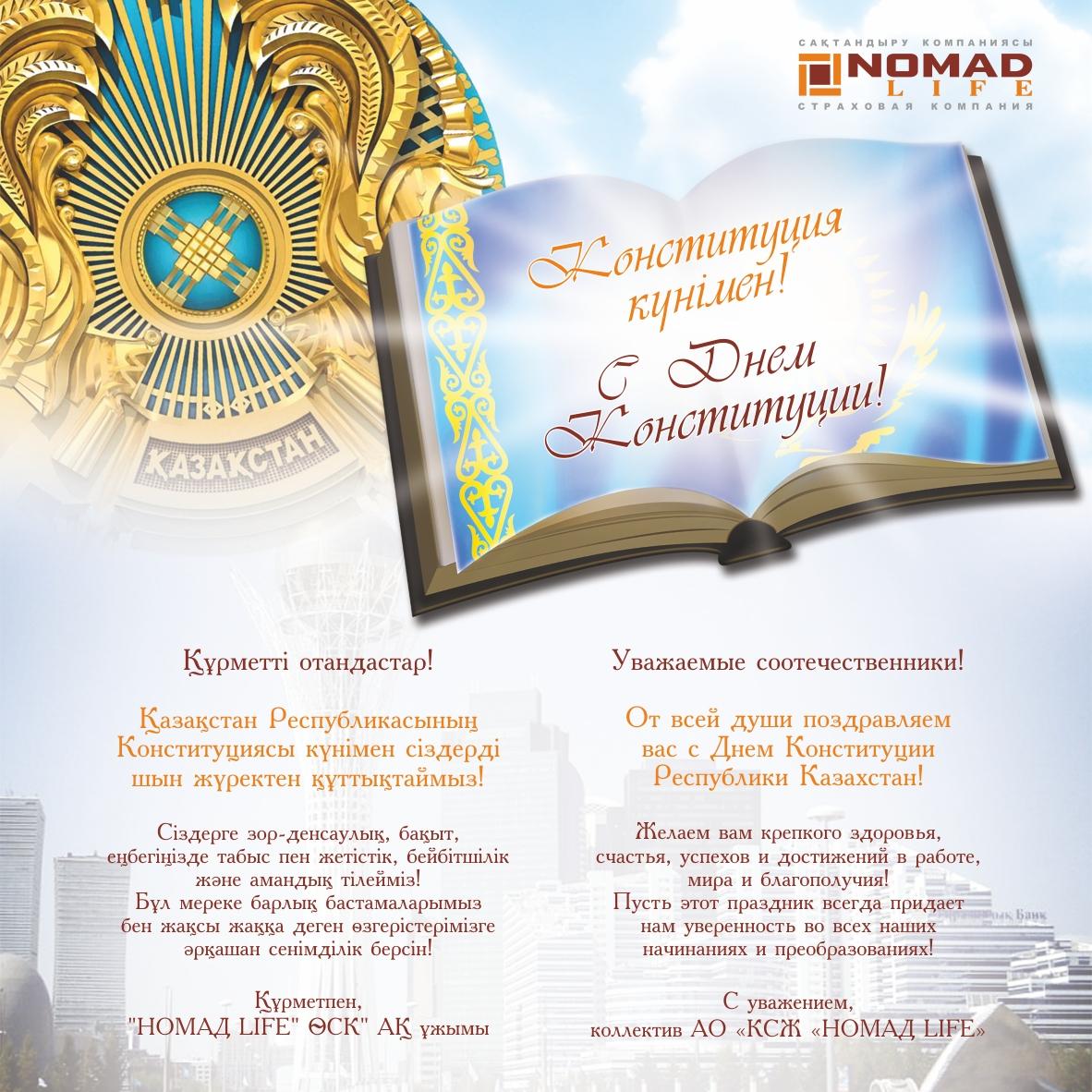 Поздравления с днем конституции казахстана открытки