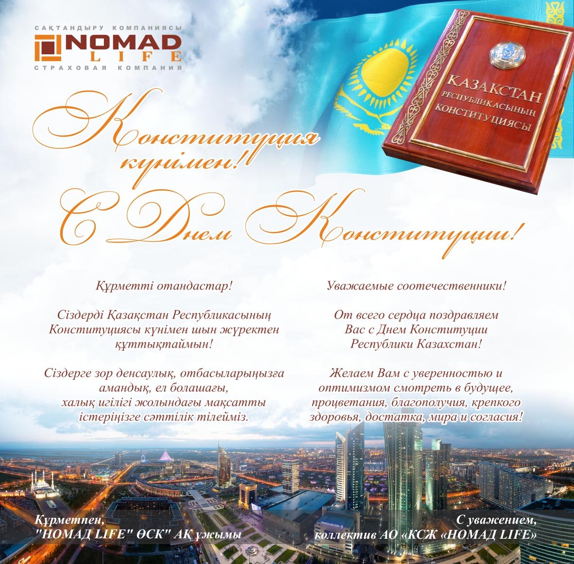 30 август в казахстан поздравления одну сторону легкостью